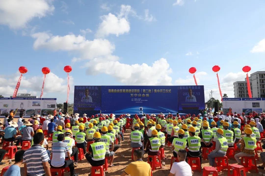万宁一批海南自贸港建设项目集中开工 总投资19.4亿元